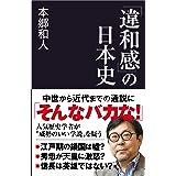「違和感」の日本史 (産経セレクト S 22)