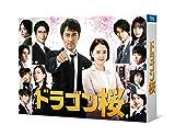 【Amazon.co.jp限定】ドラゴン桜(2021年版) Blu-ray BOX(B6クリアファイル(紫)付)