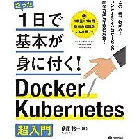 たった1日で基本が身に付く! Docker/Kubernetes超入門