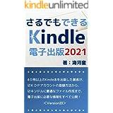 さるでもできるKindle電子書籍出版: 40冊以上のKindle本を出版した筆者が、KDPアカウントの登録方法から、キンドルに最適なファイル作成まで、電子出版に必要な情報をすべて公開!