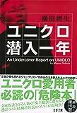 ユニクロ潜入一年 (文春文庫)