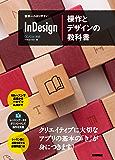 世界一わかりやすい InDesign 操作とデザインの教科書 CC/CS6対応 世界一わかりやすい教科書