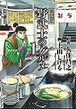 漫画版 野武士のグルメ 1st 【電子限定おまけ付き】 (一般書籍)