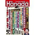 月刊Hanada2021年7月号