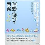 運動・遊び・音楽 (赤ちゃん学で理解する乳児の発達と保育 第2巻)