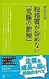 税務署が咎めない「究極の節税」 (経営者新書)