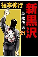 新黒沢 最強伝説 21 Kindle版