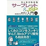 スッキリわかるサーブレット&JSP入門 第2版 スッキリわかるシリーズ
