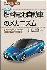 図解・燃料電池自動車のメカニズム 水素で走るしくみから自動運転の未来まで (ブルーバックス) Kindle版