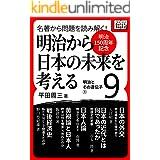[明治150周年記念] 名著から問題を読み解く! 明治から日本の未来を考える (9) 明治とその遺伝子[1] (impress QuickBooks)