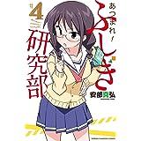 あつまれ!ふしぎ研究部 #4 (少年チャンピオン・コミックス)