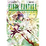 FINAL FANTASY LOST STRANGER(4) (ガンガンコミックススーパー)