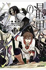 最果てのパラディンVI (ガルドコミックス) Kindle版