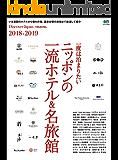 Discover Japan TRAVEL 2018年7月号「一度は泊まりたい ニッポンの一流ホテル&名旅館」 [雑誌] 別冊 Discover Japan
