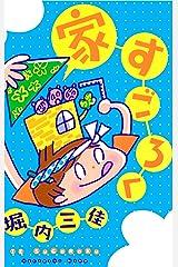 家すごろく (FEEL COMICS) Kindle版