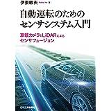 自動運転のためのセンサシステム入門-車載カメラとLiDARによるセンサフュージョン-