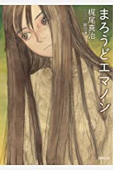 まろうどエマノン (徳間文庫) Kindle版