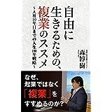 自由に生きるための、複業のススメ 〜入社10年目までの人生100年戦略~