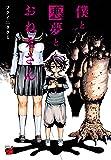 僕と悪夢とおねえさん  1 (1) (チャンピオンREDコミックス)