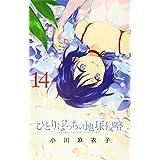 ひとりぼっちの地球侵略 (14) (ゲッサン少年サンデーコミックス)