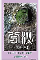 【分泌】第7号 Kindle版