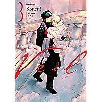 【Amazon.co.jp 限定】Veil(3) たおやぐビェルイ Veilオリジナルブレンド紅茶2缶&イラストカードセ…
