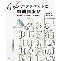 アルファベット刺繍図案帖