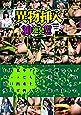 異物挿入30連発!!! [DVD]