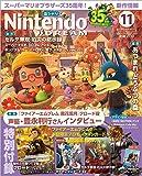 Nintendo DREAM(ニンテンドードリーム) 2020年 11月号 [雑誌]