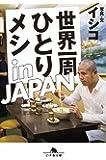 世界一周ひとりメシ in JAPAN (幻冬舎文庫)