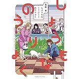 しょうもないのうりょく (2) (バンブー・コミックス)