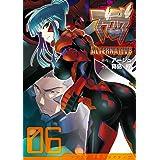 マブラヴ オルタネイティヴ(6) (電撃コミックス)