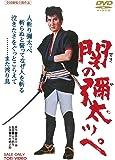 関の彌太ッペ [DVD]