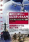 現代ミリタリー・ロジスティクス入門―軍事作戦を支える人・モノ・仕事 (-)
