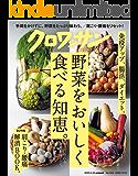 クロワッサン 2020年05月25日号 No.1021 [野菜をおいしく食べる知恵。] [雑誌]