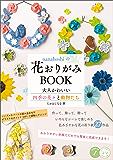 nanahoshiの花おりがみBOOK 大人かわいい四季の花々と動物たち コツがわかる本