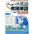 ニュース英語究極単語10000
