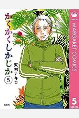 かくかくしかじか 5 (マーガレットコミックスDIGITAL) Kindle版
