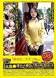 B級素人初撮り 062 「あなた、ゴメンね。」 三岡雅さん 28歳 OL [DVD]