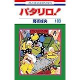 パタリロ! 103 (花とゆめコミックス)