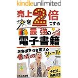 売上を2倍にする最強の電子書籍: お客様を引き寄せる魔法のツール【2021】【超有料級コンテンツプレゼント】