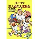 ズッコケ三人組の大運動会 それいけズッコケ三人組 (ズッコケ文庫)