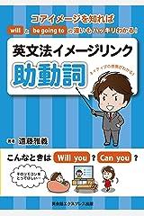 英文法イメージリンク【助動詞】ーコアイメージを知れば will と be going to の違いもハッキリわかる! Kindle版