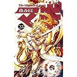 マギ(33) (少年サンデーコミックス)