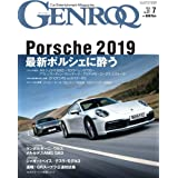 GENROQ - ゲンロク - 2019年 7月号 No.401