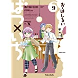 ばつ×いち(9) (バンブーコミックス 4コマセレクション)