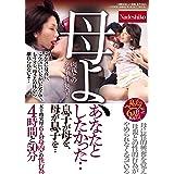 母よ、あなたとしたかった・・ 息子が母を、母が息子を・・ 五十路実母6人の身内との性行為4時間と50分 / Nadeshiko [DVD]