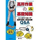 高所作業の基礎知識 改訂第2版 ―ハーネスやロープ高所作業の安全対策Q&A―