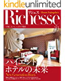 Richesse(リシェス) No.23 (2018-03-28) [雑誌]