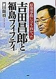 吉田昌郎と福島フィフティ (心のノンフィクション)